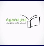 الدار الذهبية للطبع والنشر والتوزيع