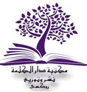 مكتبة دار الكلمة للنشر والتوزيع - روكسي