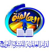 الدار العالمية للنشر بالإسكندرية