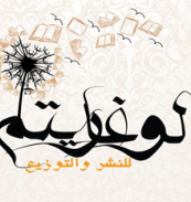 دار لوغاريتم للنشر و التوزيع و الترجمة