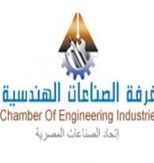 Chamber Of Engineering Industries - غرفة الصناعات الهندسية