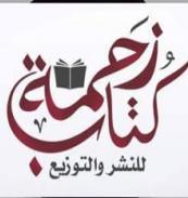زحمة كتاب للنشر والتوزيع