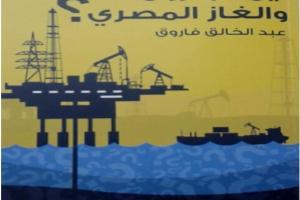 كتاب - أين البترول و الغاز المصرى ؟