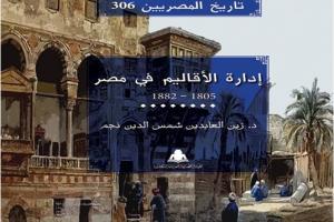 كتاب - إدارة الأقاليم فى مصر
