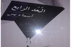 كتاب - البعد الرابع
