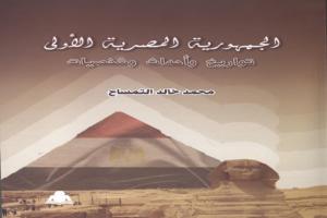كتاب - الجمهورية المصرية الأولى