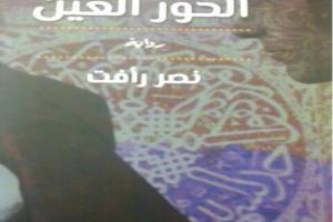 كتاب - الحور العين