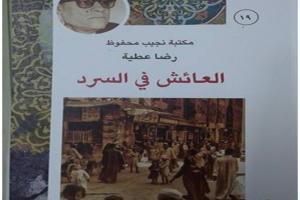 كتاب - العائش فى السرد