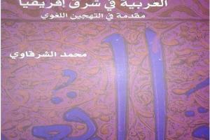 كتاب - العربية فى شرق إفريقيا