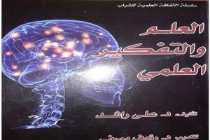 كتاب - العلم والتفكير العلمى