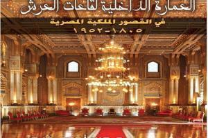 كتاب - العمارة الداخلية لقاعات العرش