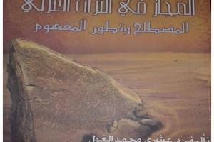 كتاب - المجاز فى التراث العربي