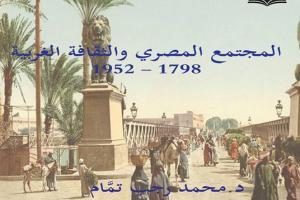 كتاب - المجتمع المصرى و الثقافة الغربية