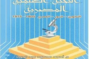 كتاب - النخبة العلمية المصرية