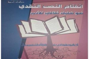 كتاب - انفتاح النص النقدى