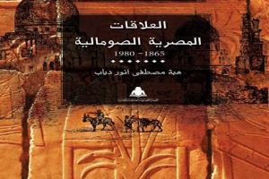 كتاب - تاريخ المصريين 308