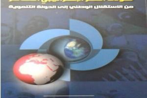 كتاب - تحولات الفكر الإستراتيجى المعاصر