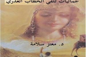 كتاب - جماليات تلقى الخطاب العذرى