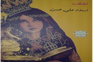 كتاب - دفاتر البنت و الحكايات