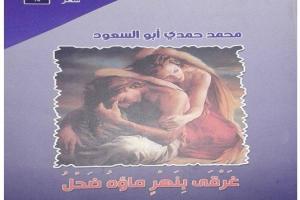 كتاب - غرقى بنهر ماؤه ضحل