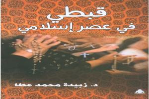 كتاب - قبطى فى عصر إسلامى
