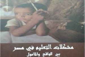 كتاب - مشكلات التعليم فى مصر