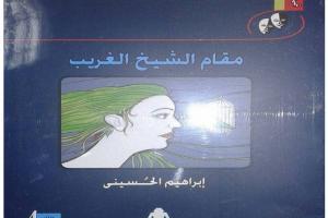 كتاب - مقام الشيخ الغريب