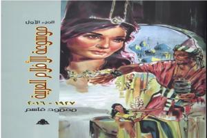 كتاب - موسوعة الأفلام العربية