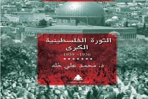 كتاب - الثورة الفلسطينية الكبرى