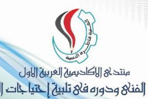 منتدى الأكاديمية العربية الاول