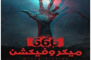 ميكروفيكشن 666