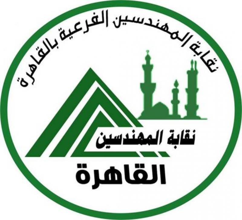 نقابة المهندسين بالقاهرة