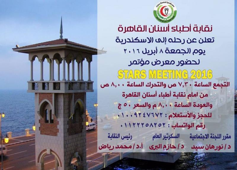 نقابة اطباء الاسنان بالقاهرة
