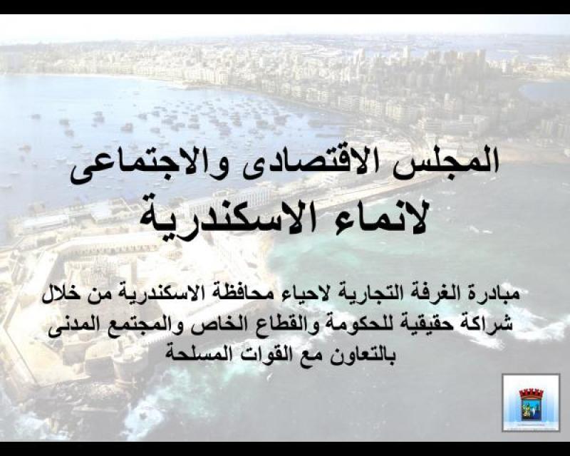 المجلس الاقتصادى والاجتماعى لانماء الاسكندرية