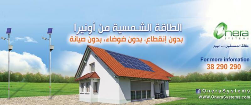 شركة أونيرا لأنظمة الطاقة