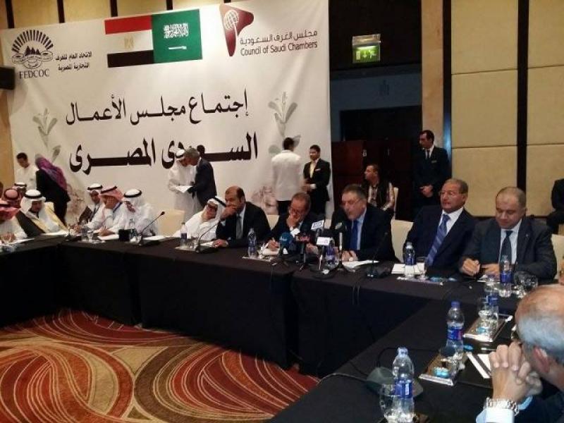 الاجتماع الأول لمجلس الأعمال المصري السعودي