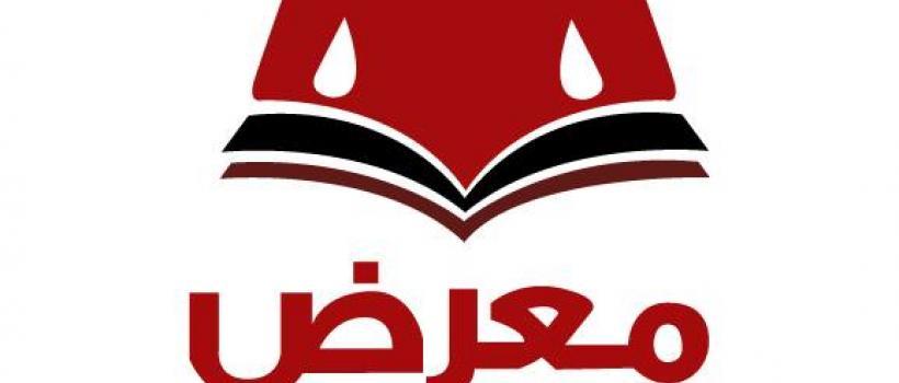 معرض القاهرة الدولى للكتاب لعام 2018