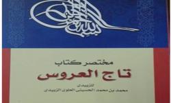 كتاب - تاج العروس