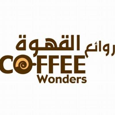 روائع القهوة
